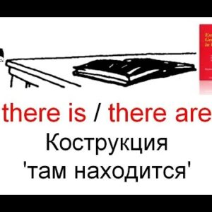 There is / there are – важная конструкция!